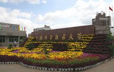 中國科技大學