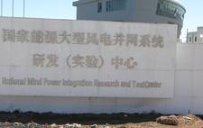 國家大型風電系統並網研發(實驗)中心