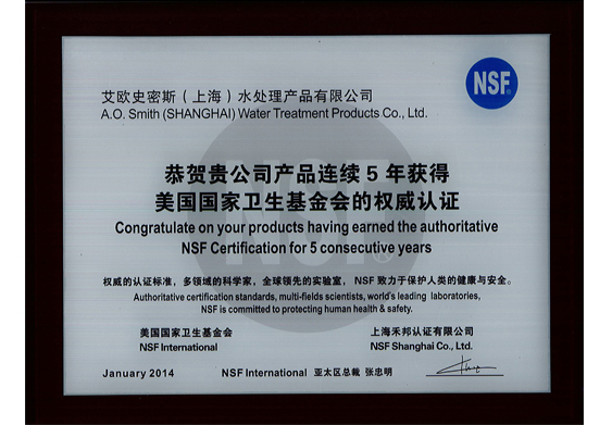 連續5年獲得NSF認證