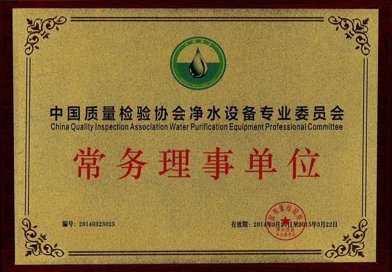 中國質量檢驗協會淨水設備專業委員會