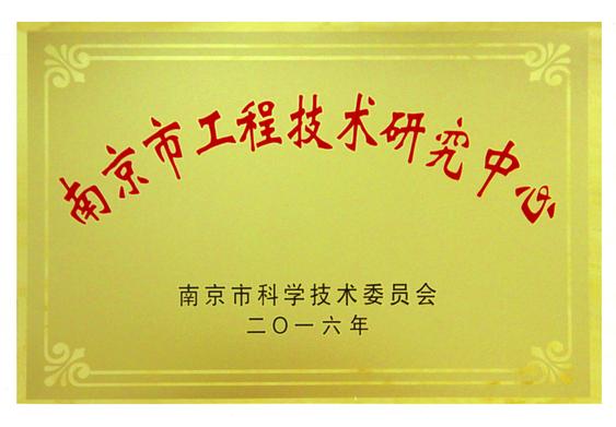 南京市工程技術研究中心